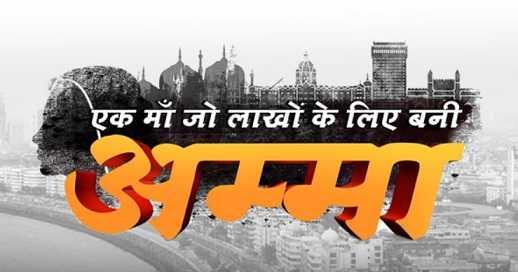 Zee TV 's 'Amma – Ek Maa Jo Laakhon Ke Liye Bani Amma' to take leap…